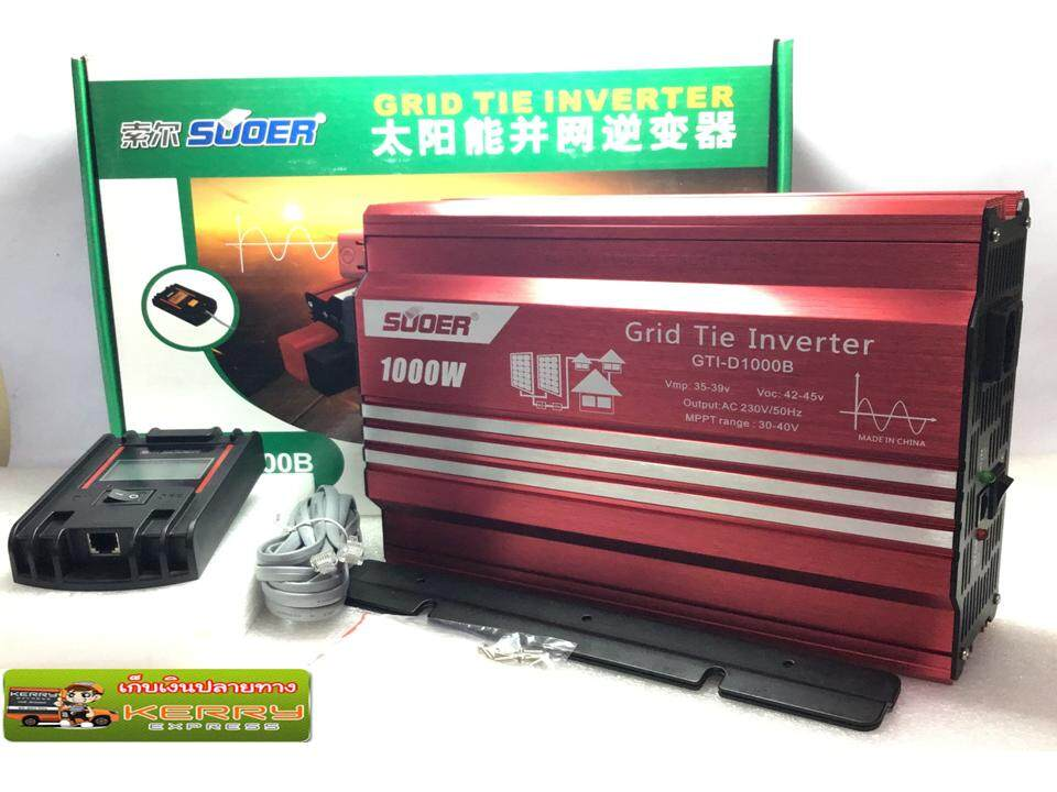 SUOER GRID TIE INVERTER รุ่น GTI- D1000B 1000 วัตต์ มีจอแสดงผล
