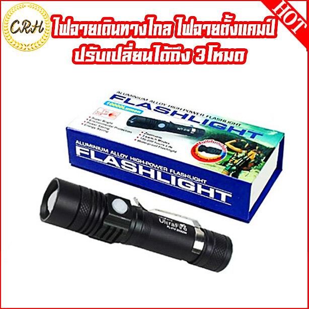 518 ไฟฉายอัจฉริยะ ไฟฉายไร้สาย Flashight 10000 Lumen.
