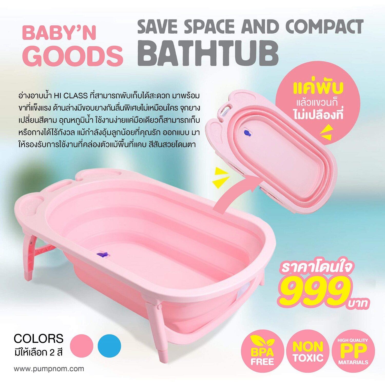 โปรโมชั่น BABY'N GOODS (เบบี้ แอน์ กู๊ด) อ่างอาบน้ำอเนกประสงค์พับได้ อ่างพับได้