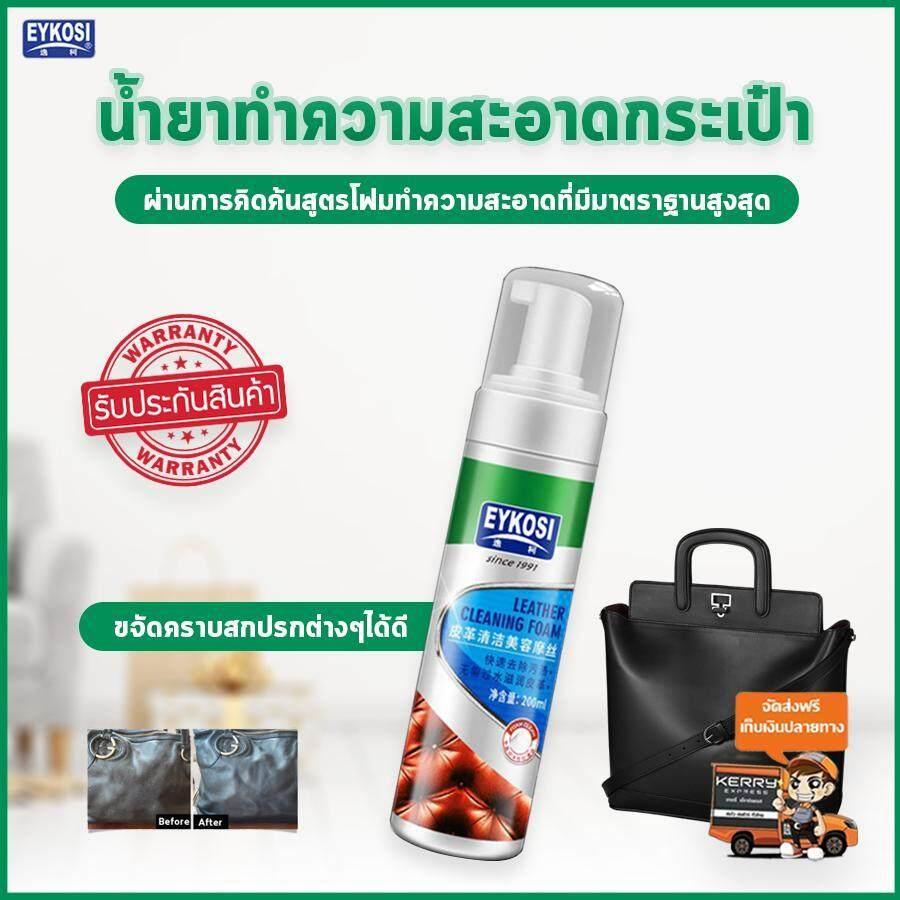 น้ำยาทำความสะอาดกระเป๋าหนัง สปากระเป๋า น้ำยาทำความสะอาดกระเป๋า ทําความสะอาดกระเป๋าหนัง น้ำยาทำความสะอาด โซฟา เบาะ กระเป๋าหนัง น้ํายาทําความสะอาดเบาะหนัง ทำความสะอาดโซฟา น้ำยาทำความสะอาดหนัง น้ํายาขัดเบาะหนัง น้ํายาทําความสะอาดโซฟาผ้า ขนาด 200 Ml. Kt-005.