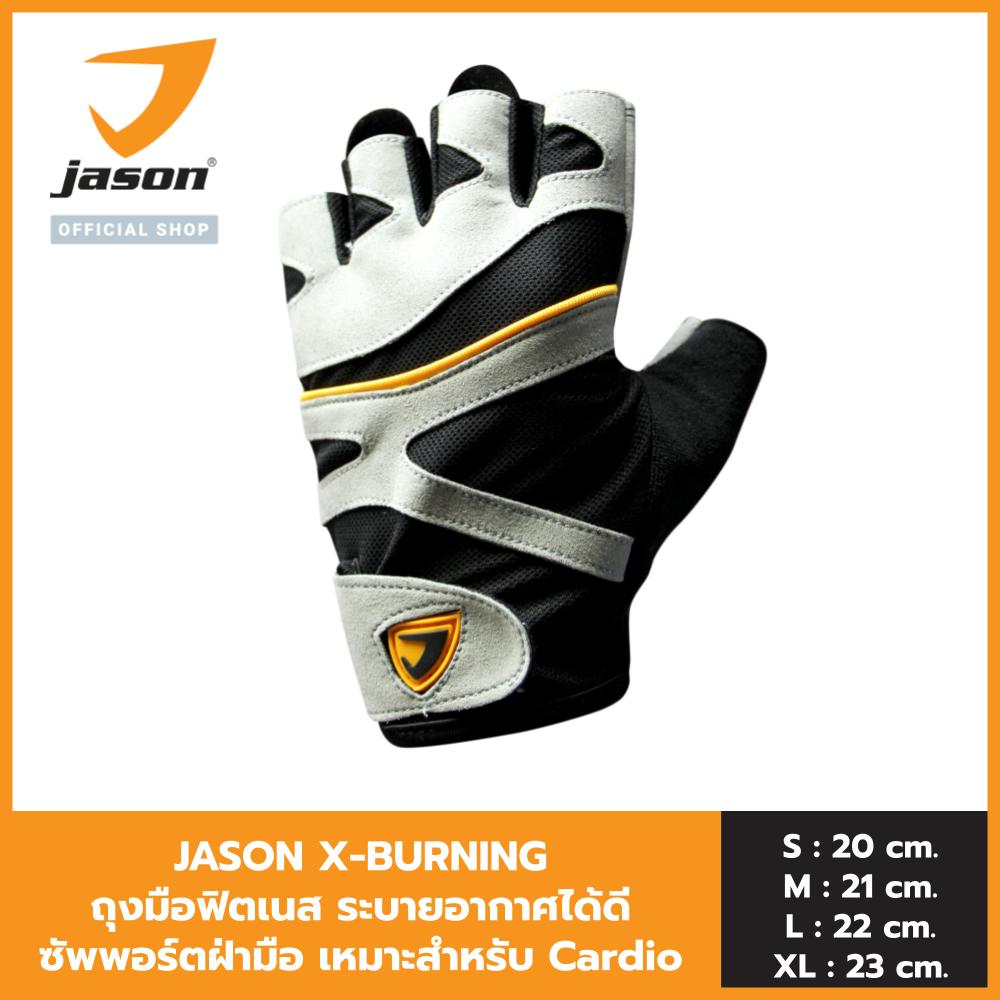 Jason เจสัน ถุงมือ ฟิตเนสหนังสังเคราะห์ รุ่น X-Burning Size S สีดำ/เทา.