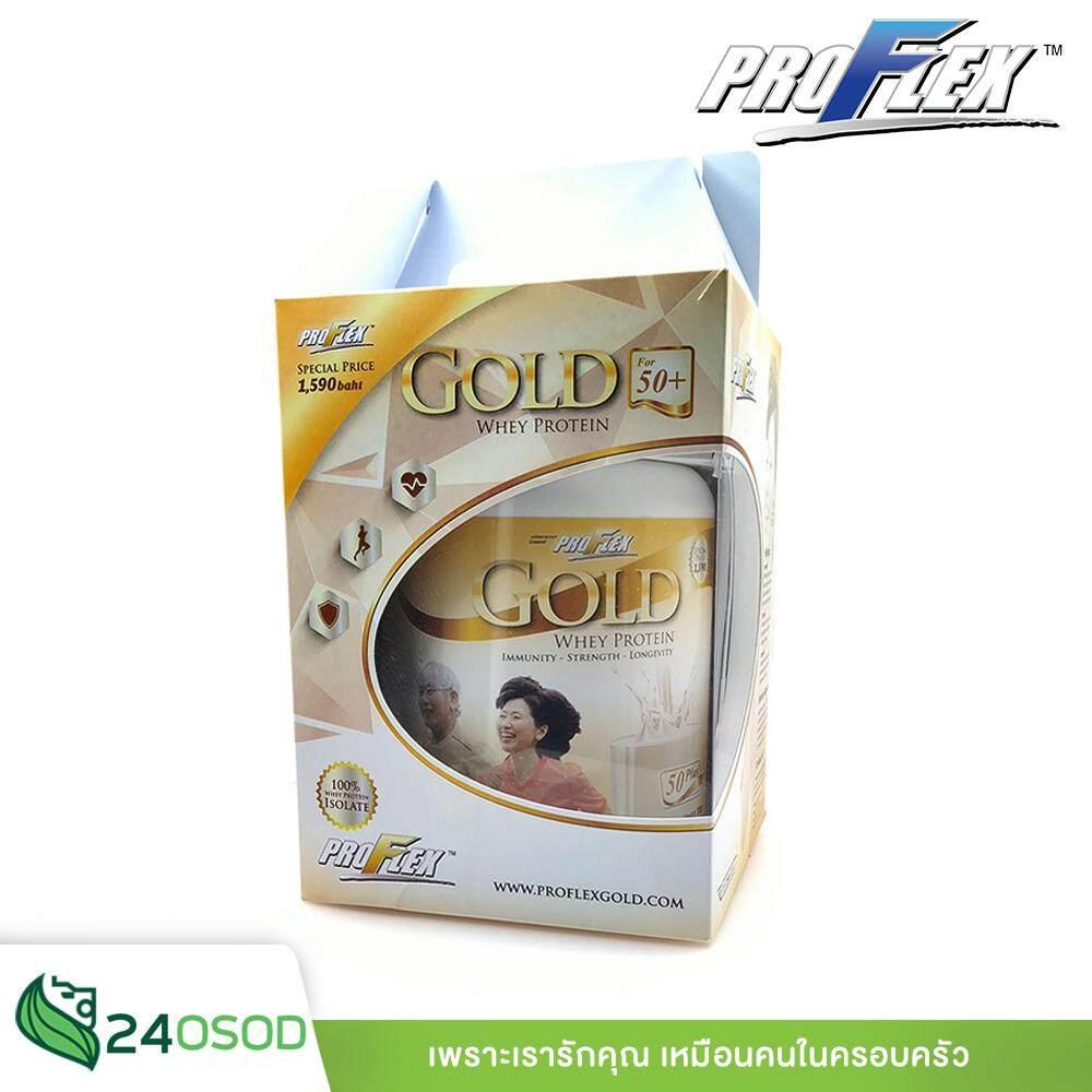 Proflex Gold Whey Protein 700 g เวย์โปรตีน โปรเฟลคซ์