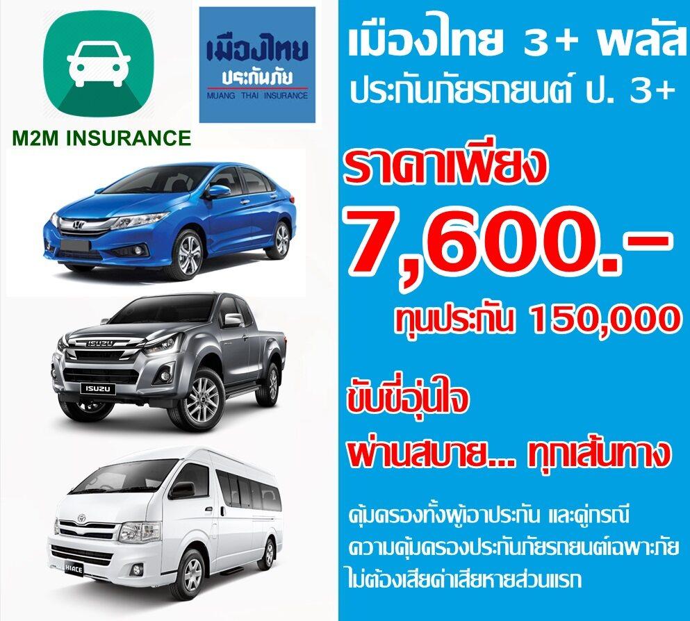 ประกันภัย ประกันภัยรถยนต์ เมืองไทยประเภท 3+ พลัส (รถเก๋ง กระบะ รถตู้ ส่วนบุคคล) ทุนประกัน 150,000 เบี้ยถูก คุ้มครองจริง 1 ปี