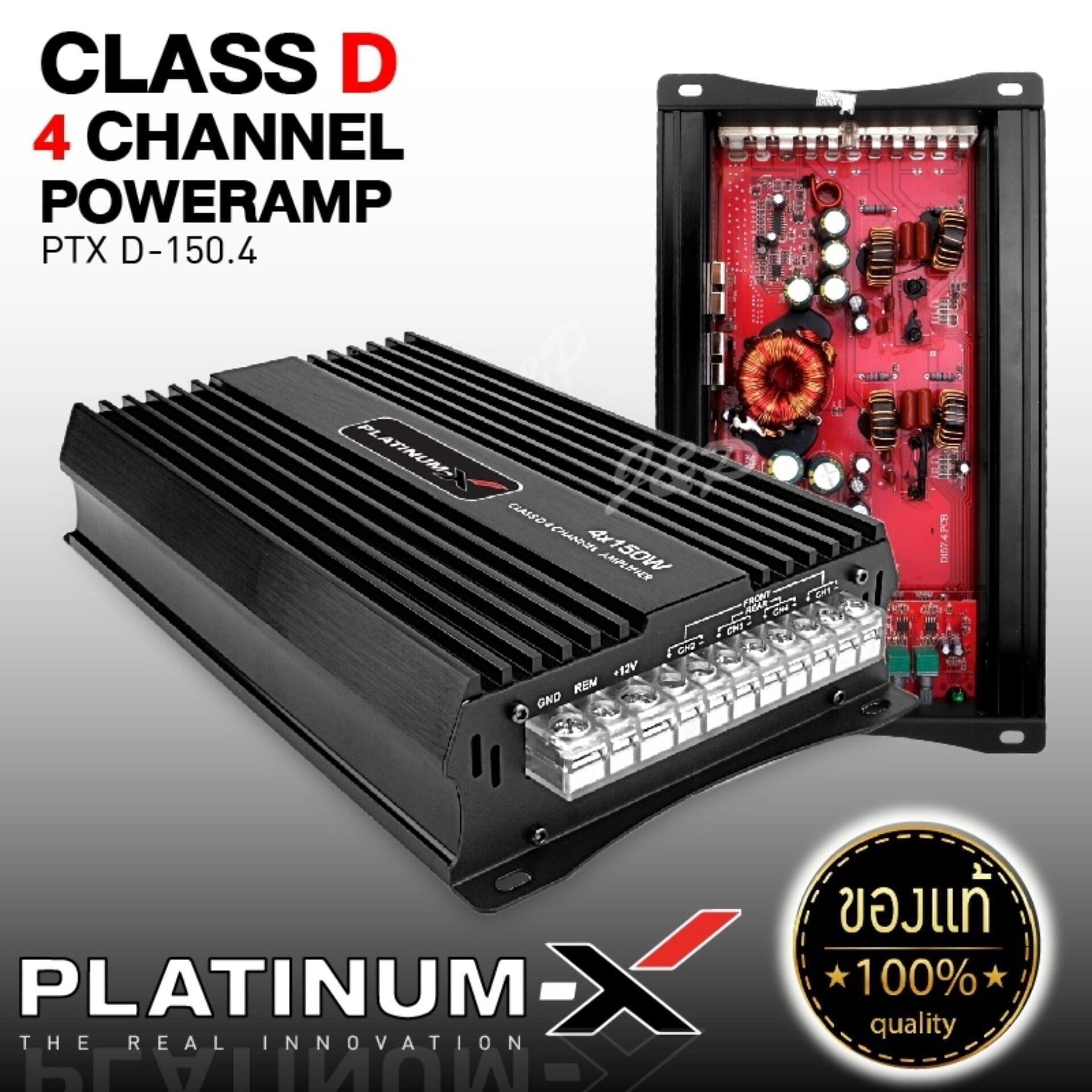 เครื่องเสียงรถ Platinum-X D-150.4 เพาเวอร์แอมป์ Full Range Classd 4ch เพาเวอร์รถยนต์ เพาเวอร์.