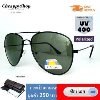 CheappyShop แว่นตากันแดดuv400 แว่นกันแดด polarized แว่นทรงนักบิน เลนส์ แว่นสีดำ Aviator แว่นใส่เที่ยว แว่นใส่ขับรถ แว่นตกปลา แว่นยิงปลา