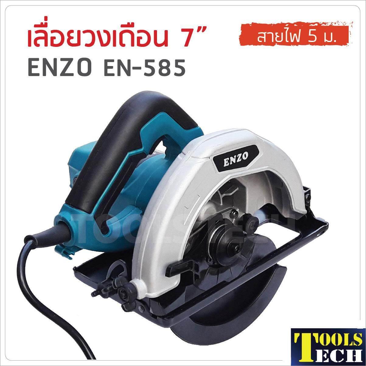 เลื่อยวงเดือน 7 นิ้ว Enzo En-585 สายไฟ 5 ม. By Tools Tech.