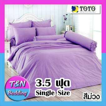 Toto ชุดผ้าปู (ไม่รวมผ้านวม) สีพื้น  (เลือกขนาดที่รูปภาพ 3.5 ฟุต / 5 ฟุต / 6 ฟุต) TTColor2018-