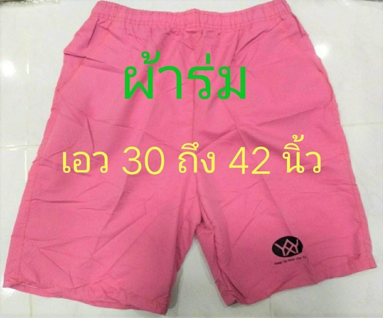 กางเกงขาสั้นผู้ชาย By Short Pants.