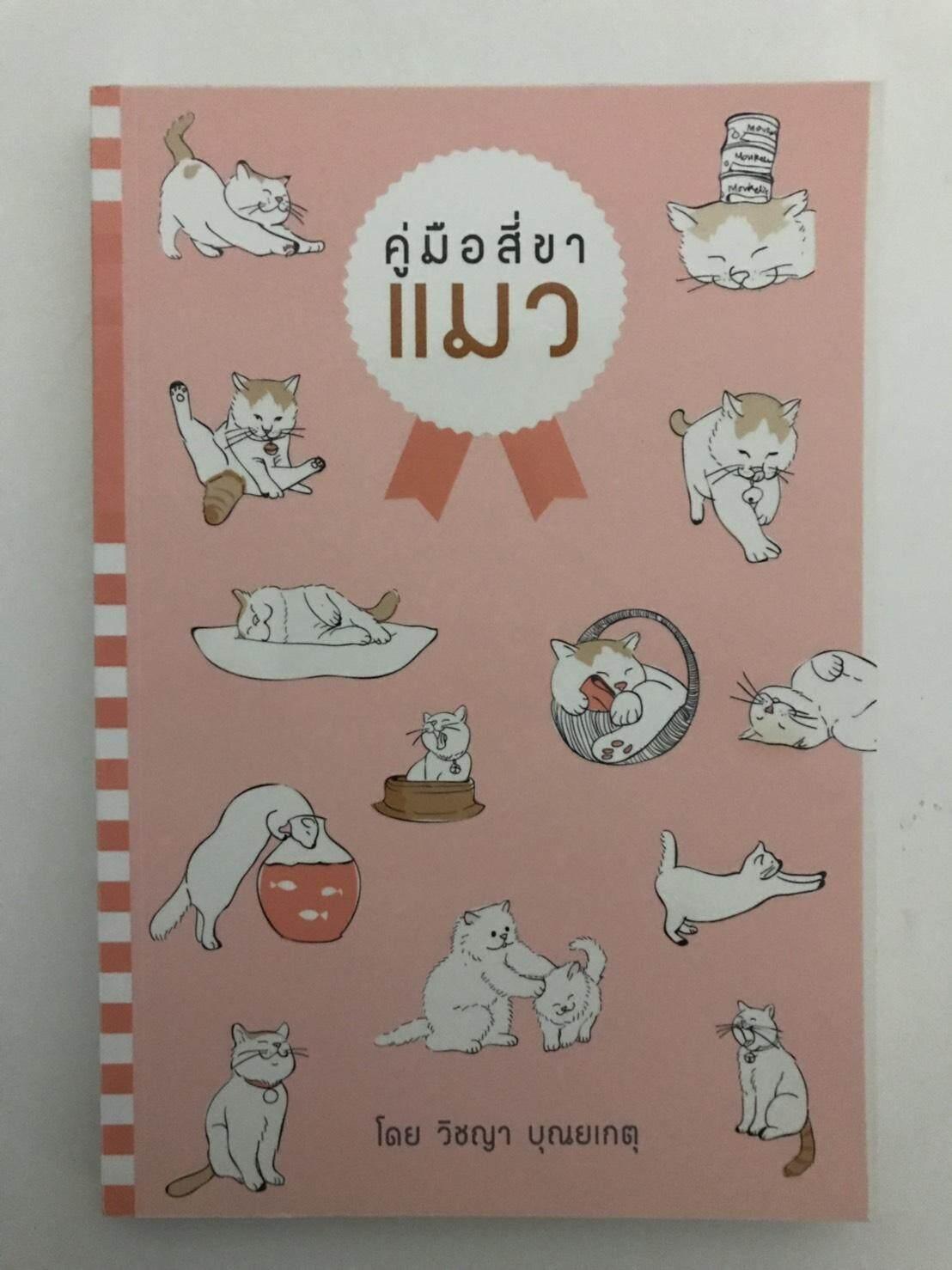 คู่มือสี่ขา แมว By Bbook Store.
