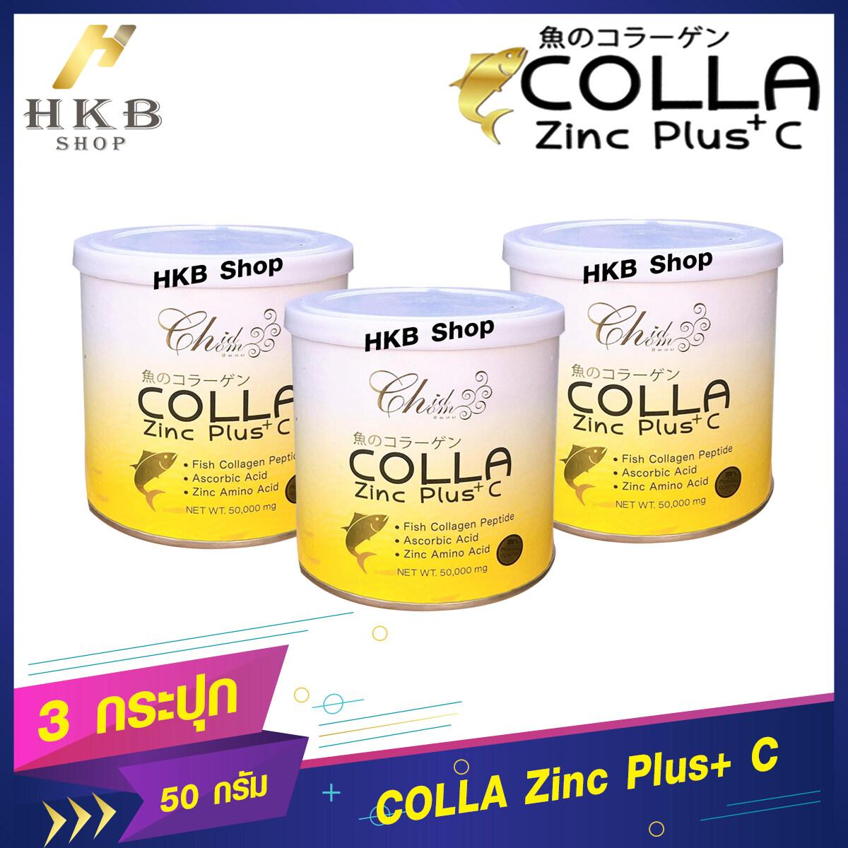 ⚡️3กระปุก/50กรัม⚡️ Colla Zinc Plus+ C คอลลา ซิงค์ พลัส ซี คอลลาเจน ซิงค์ ผสม วิตามินซี By Hkb Shop.