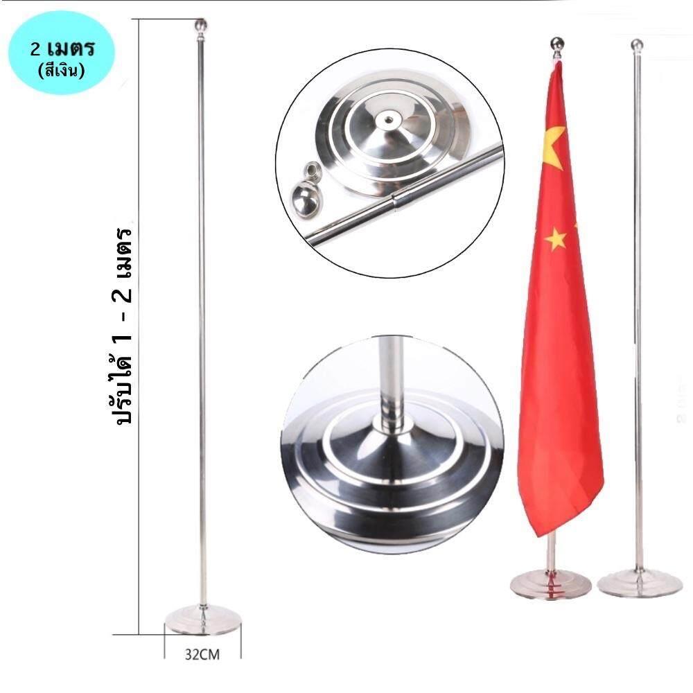[ส่งฟรี]เสาธงตั้งพื้น ขาตั้งธง เสาตั้งพื้นปรับระดับได้ 1-2 เมตร
