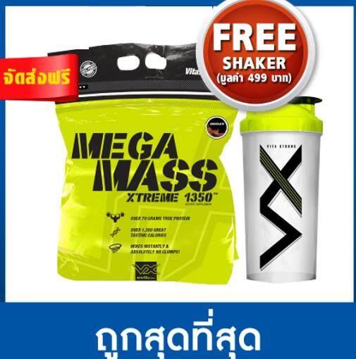Vitaxtrong Mega Mass Xtreme 1350 12 lbs Chocolate Free Shaker