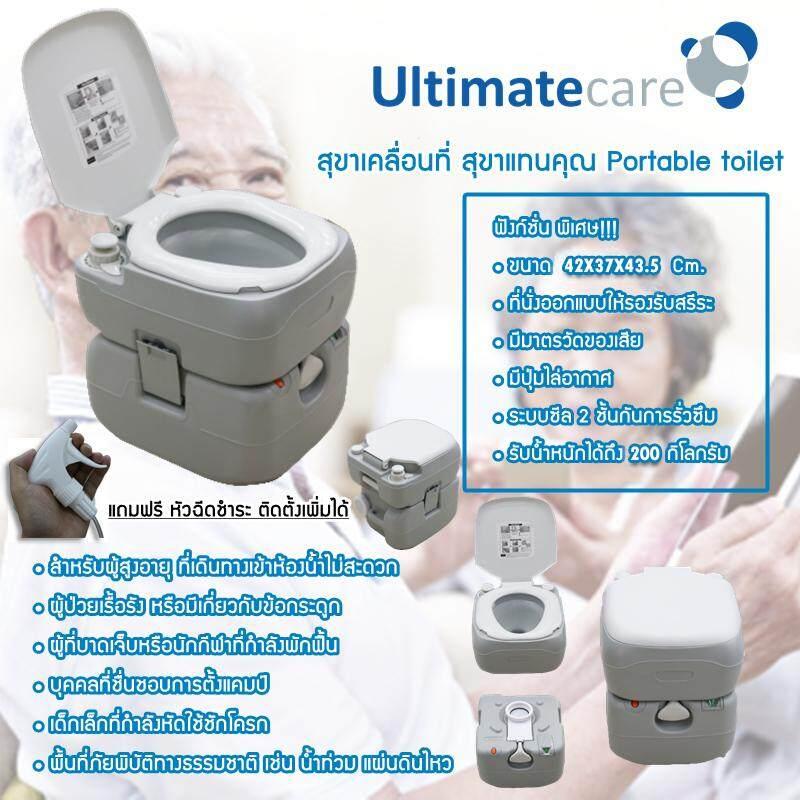 ส้วมเคลื่อนที่ สุขาเคลื่อนที่ ส้วมพกพา สุขภัณฑ์เคลื่อนที่ สุขาพกพา Portable Toilet (สุขาแทนคุณ) Ultimatecare คุณภาพดีที่สุด By Digitalserve Shop.