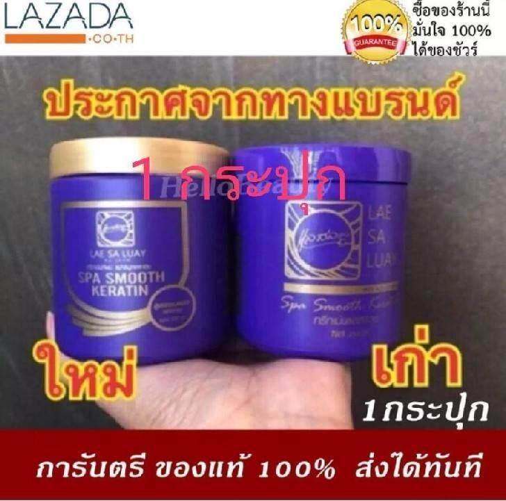 แท้100% ครีม หมักผม แลสลวย 250มล. 1 กระปุก Lae Sa Luay By 168rich.