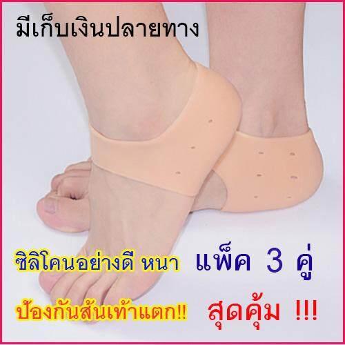 ซิลิโคนรองส้นเท้า (แพ็ค 3 คู่ / สีเนื้อ)  ซิลิโคน ถนอม ส้นเท้า ซิลิโคนหนา แก้เจ็บส้น รองช้ำ ส้นเท้าแตก สินค้าแนะนำ ส่งฟรี ส่งไว มีบริการเก็บเงินปลายทาง