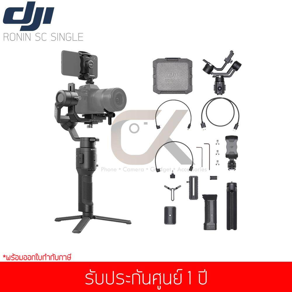 Dji Ronin-Sc (single) ไม้กันสั่น Gimbal สำหรับกล้อง Mirrorless Camera น้ำหนักเบา.