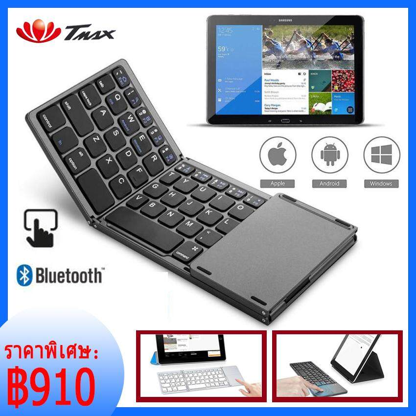 Tmax คีย์บอร์ด Bluetooth พับได้ Twice Folding Bluetooth Keyboard With Touch Pad Wireless Foldable Touchpad Keypadเหมาะสำหรับ Ios, Android, Windows, Pc, แท็บเล็ตและสมาร์ทโฟน For Ipad Tablet Pc Laptop Desktop Pc.