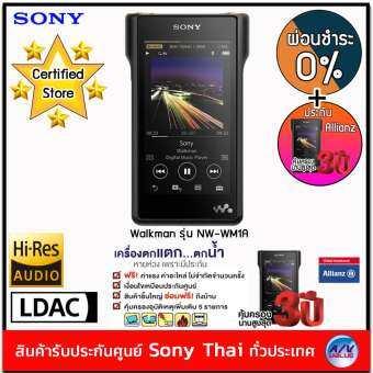 Sony Hi-res Walkman รุ่น NW-WM1A/Black  + ประกันพิเศษจาก Allianz คุ้มครอง 3 ปี  ** ผ่อนชำระ 0% **-