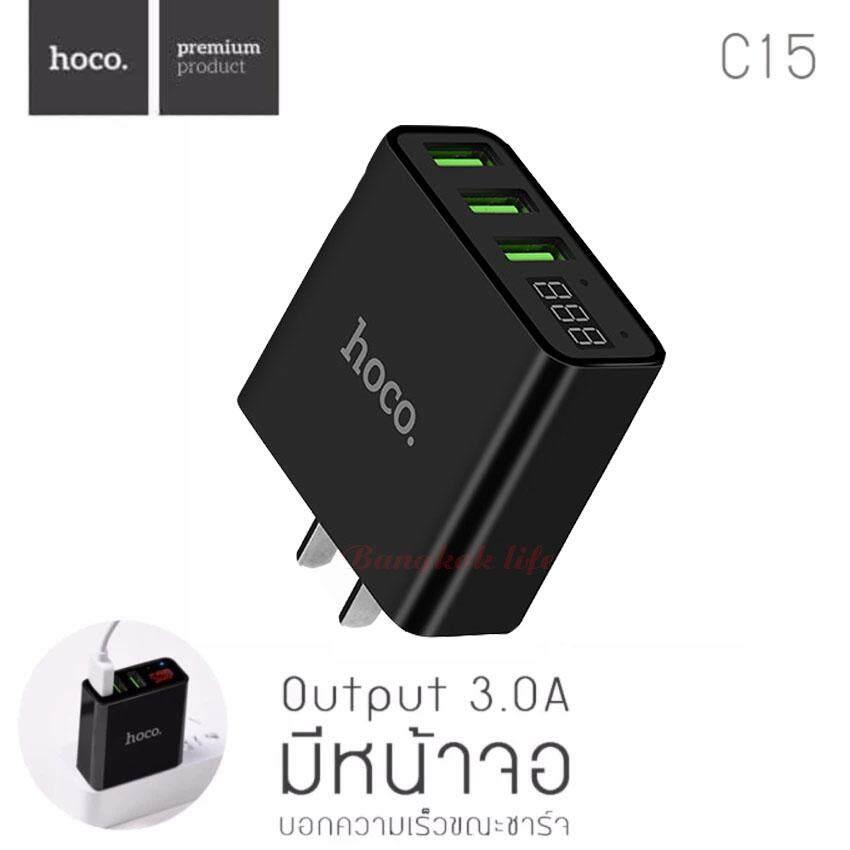Hoco C15 Adapter 3 Usb Charger Led Display หัวชาร์จไฟบ้าน หน้าจอบอกความเร็วขณะชาร์จ (สีดำ) By Bangkok Life