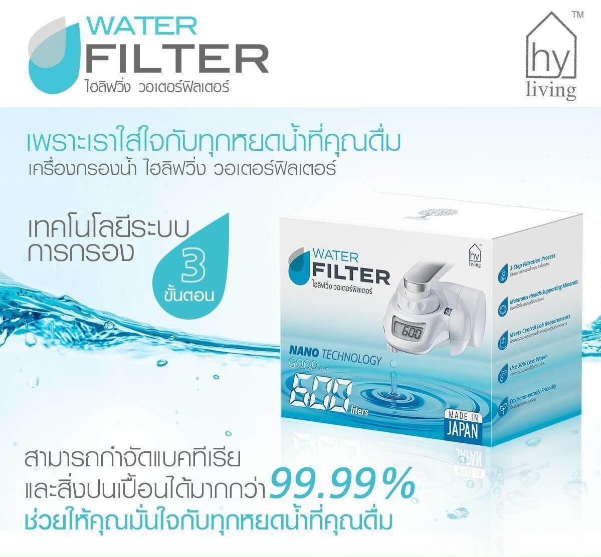 เครื่องกรองน้ำ Hyliving.waterfilter 1เครื่อง By Shop-First.