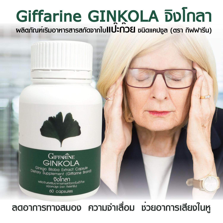 แปะก๊วย กิฟฟารีนgiffarine จิงโกลา Ginkola แก้ปัญหาสมองเสื่อม อัลไซเมอร์ด้วยใบแปะก๊วยสกัดเข้มข้น 60 แคปซูล.