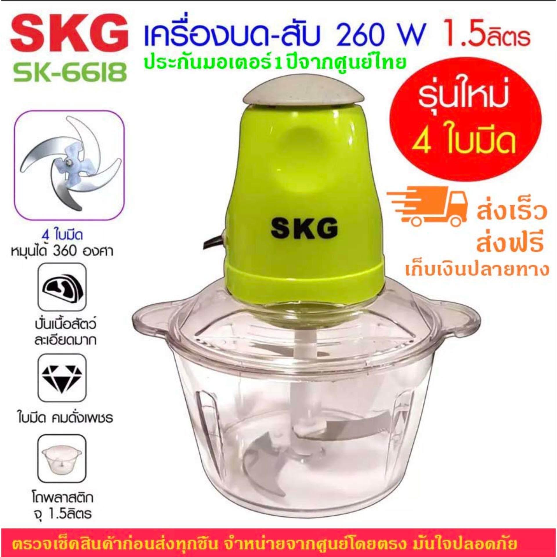 SKG เครื่องบด-สับไฟฟ้า ใบมีด4ใบ รุ่นใหม่ รุ่น SK-6618