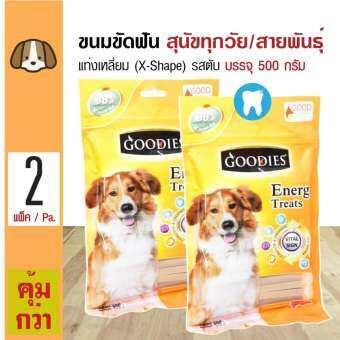 Goodies X-Shaped ขนมสุนัข ขนมขัดฟัน แท่งเหลี่ยม รสตับ ลดกลิ่นปากและคราบหินปูน (500 กรัม/แพ็ค) x 2 แพ็ค-