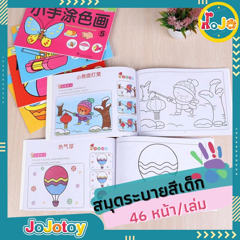 Jojotoy สมุดระบายสี 46 หน้า สมุดภาพระบายสี มีให้เลือก 6 แบบ ของเล่นเสริมพัฒนาการเด็กวัย3-5 ปี.