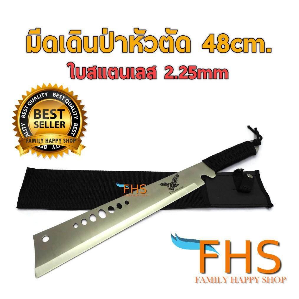 Fhs 49cm. (หัวตัด) Knife Stainless Steel มีดเดินป่าใบหัวตัด ขนาด 49 เซนติเมตร พร้อมซองผ้าเก็บตัวมีดแบบร้อยเข็มขัด By Special Price.