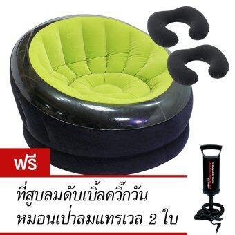 Intex เก้าอี้เป่าลม เอ็มไพร์ รุ่น 68582 - สีเขียว (ฟรี หมอนแทรเวล 2 ใบและที่สูบลม ดับเบิ้ลควิ๊ก วัน)
