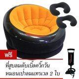 ซื้อ Intex เก้าอี้เป่าลม เอ็มไพร์ รุ่น 68582 สีส้ม ฟรี หมอนแทรเวล 2 ใบและที่สูบลม ดับเบิ้ลควิ๊ก วัน กรุงเทพมหานคร