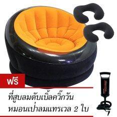ราคา Intex เก้าอี้เป่าลม เอ็มไพร์ รุ่น 68582 สีส้ม ฟรี หมอนแทรเวล 2 ใบและที่สูบลม ดับเบิ้ลควิ๊ก วัน เป็นต้นฉบับ