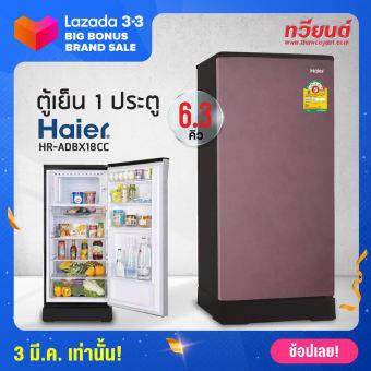 ตู้เย็น Haier รุ่น HR-ADBX18 ความจุ 6.3 คิว สีเงิน สีฟ้า (รับประกัน 10 ปี) สี สีน้ำตาล