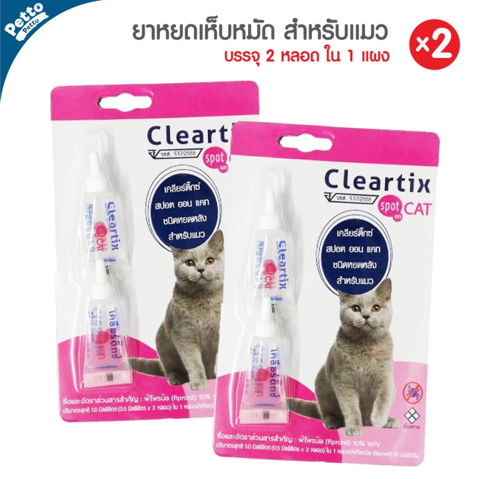 Cleartix ยาหยอดหลัง ยาหยดเห็บหมัด สำหรับแมว 1 แพค 2 ชิ้น - 2 แพ็ค By Petto Petto.