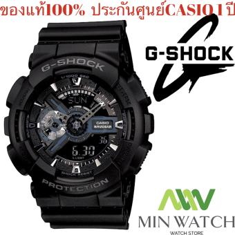 นาฬิกา รุ่น GA-110 Casio G-Shock นาฬิกาข้อมือ นาฬิกาผู้ชาย สายเรซิ่น รุ่น GA-110-1B ของแท้100% ประกันศูนย์เซ็นทรัลCMG 1 ปี เต็ม จากร้าน MIN WATCH