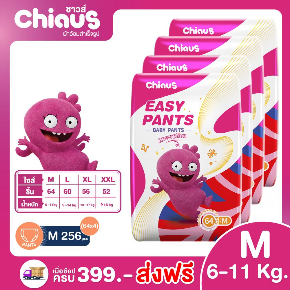 Chiaus Easy Pants Baby Diaper (4 Pack) ผ้าอ้อมสำเร็จรูปกลางวันแบบกางเกงรุ่นอีซี่เพนท์ (4แพ็ค)