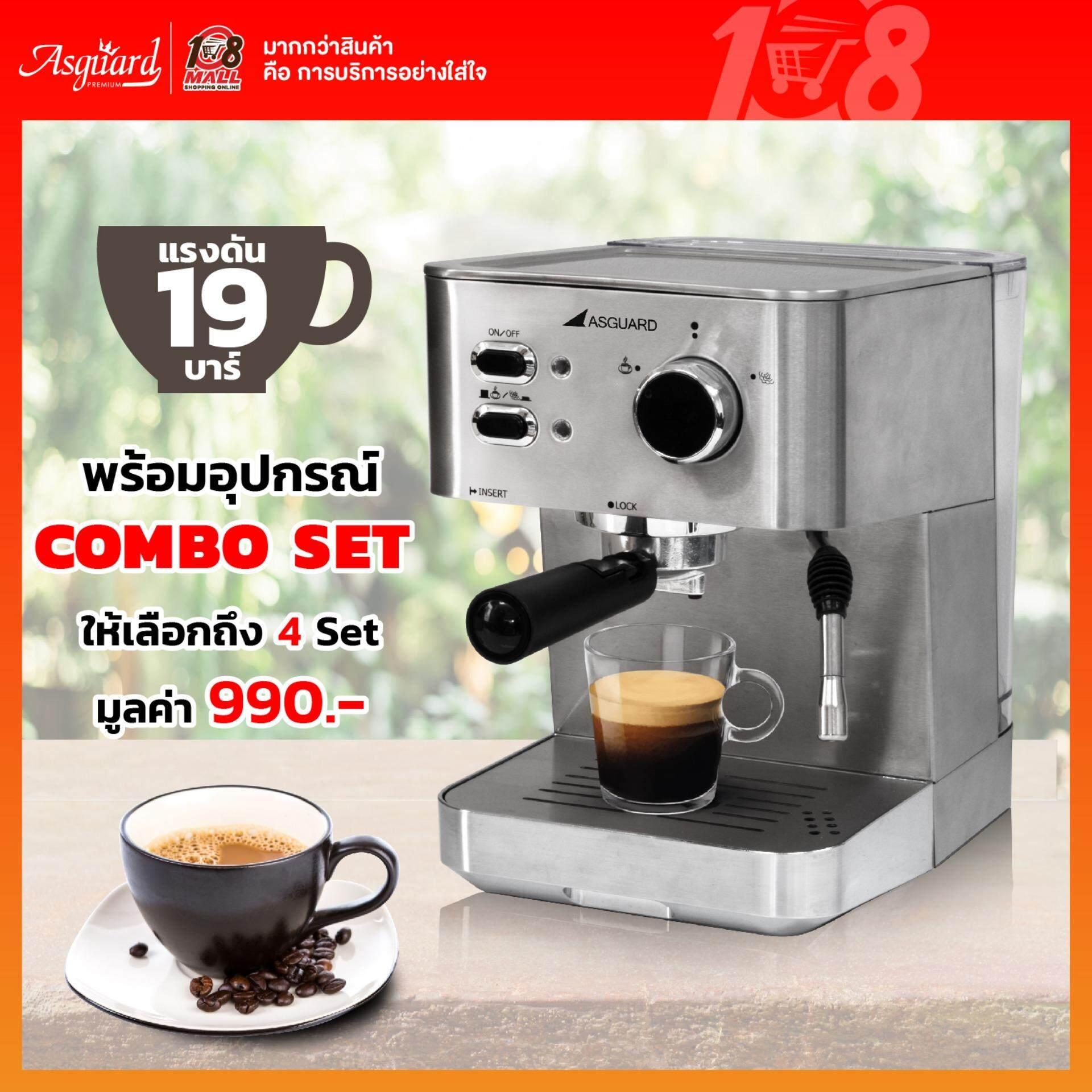 ASGUARD เครื่องชงกาแฟสด รุ่น C2000S  - 529214c92f56abd7088a885317fd4a45 - วิธีตั้งระดับน้ำ เครื่องชงกาแฟสดรุ่น Trusher-3200