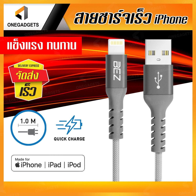 สายชาร์จ Bez สายชาร์จไอโฟน สาย มาตรฐาน Mfi 8 Pin ชาร์จเร็ว Fast Charger สายถัก แข็งแรง ทนทาน คุณภาพดี ยาว 1m  Iphone Charging Fishnet Braid ที่ชาร์จ สำหรับ ไอโฟน6 6s 5s 6 Plus 6s พลัส Iphone 7 7 Plus 8 8+ ไอโฟนx Xs Xs Max Iphone Xr // Cb Mfi1.