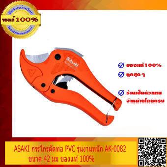 ASAKI กรรไกรตัดท่อ PVC รุ่นงานหนัก AK-0082 ขนาด 42 มม ของแท้ 100%