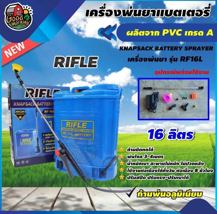 *** เครื่องพ่นยาแบตเตอรี่ RIFLE 16 ลิตร ถังพ่นยาแบต ไรเฟิล เครื่องพ่นยา ถังพ่นยา ถังพ่น