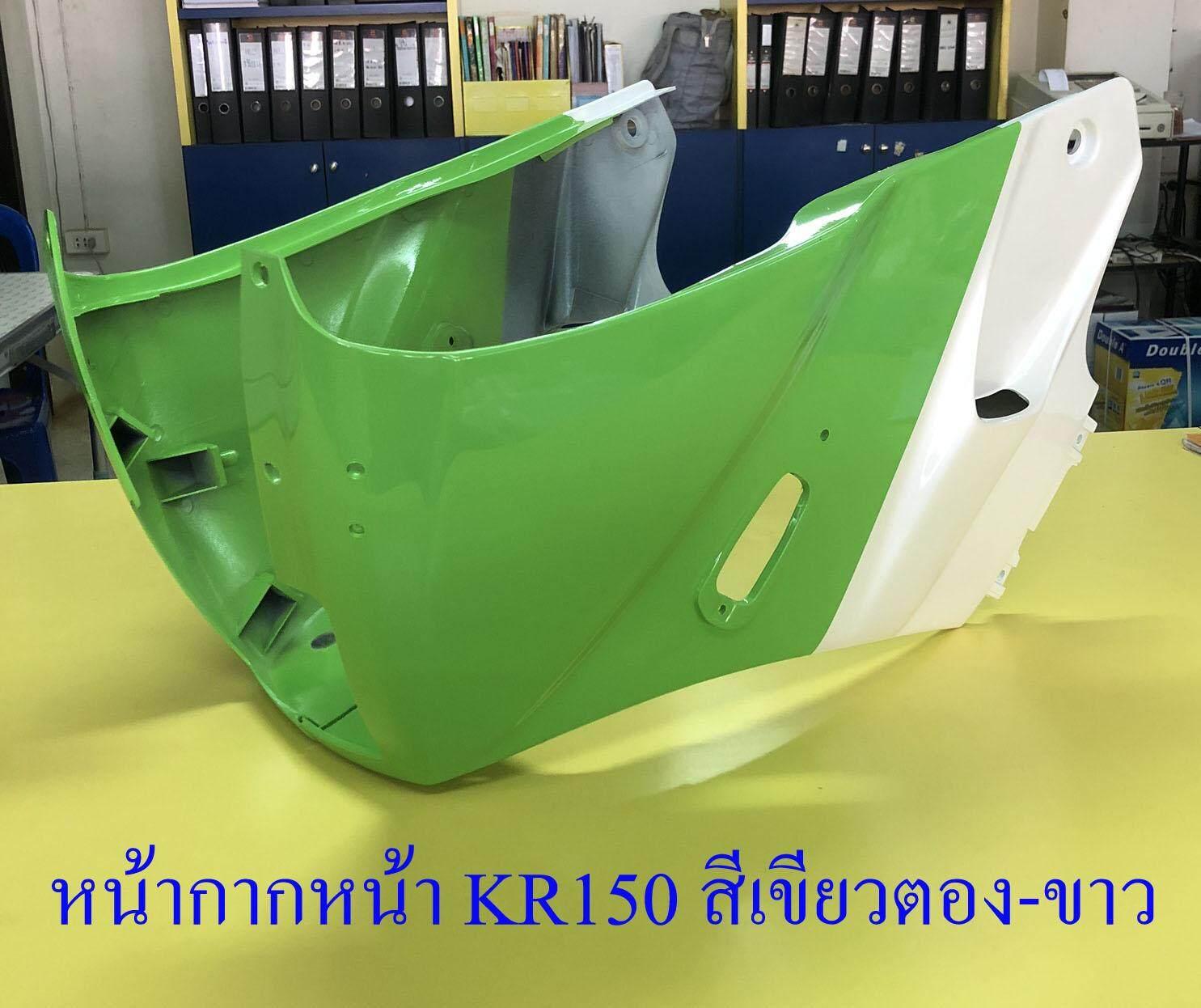 หน้ากากหน้า KR150 สีเขียวตอง-ขาว