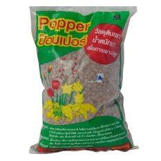 ซื้อ Popper ป็อบเปอร์ วัสดุดินเผา เม็ดดินเผา สำหรับ ปลูกพืช Size M 1ลิตร 4ถุง ถูก นนทบุรี