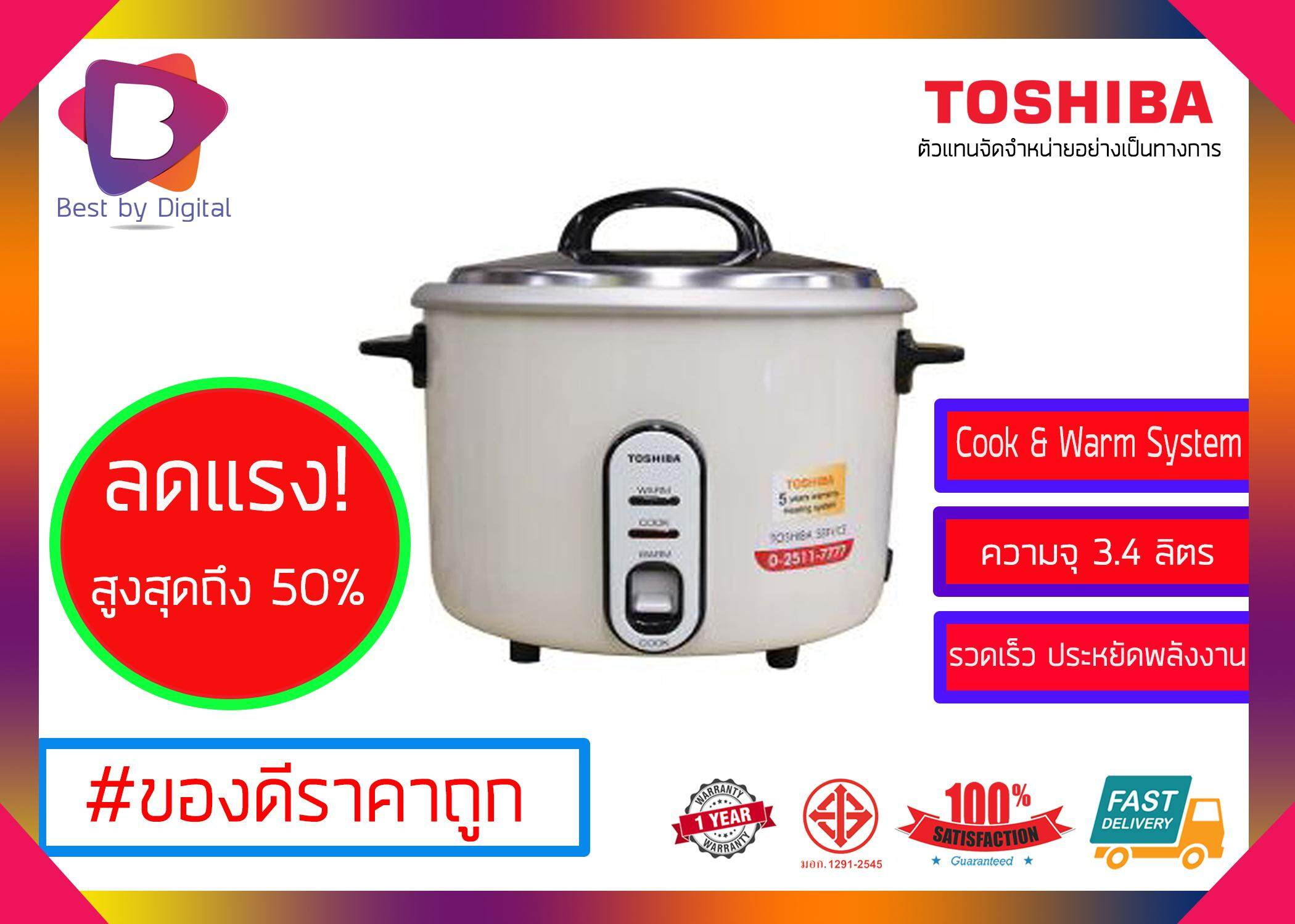 TOSHIBA หม้อหุงข้าว RC-346E ความจุ 3.4 ลิตร