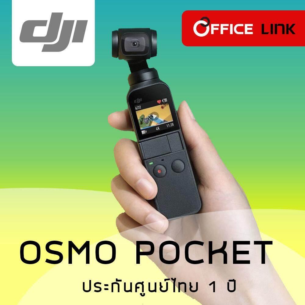 กล้องวีดีโอ Dji Osmo Pocket (ประกันศูนย์ไทย 1 ปี) - สินค้าพร้อมส่ง Office Link.