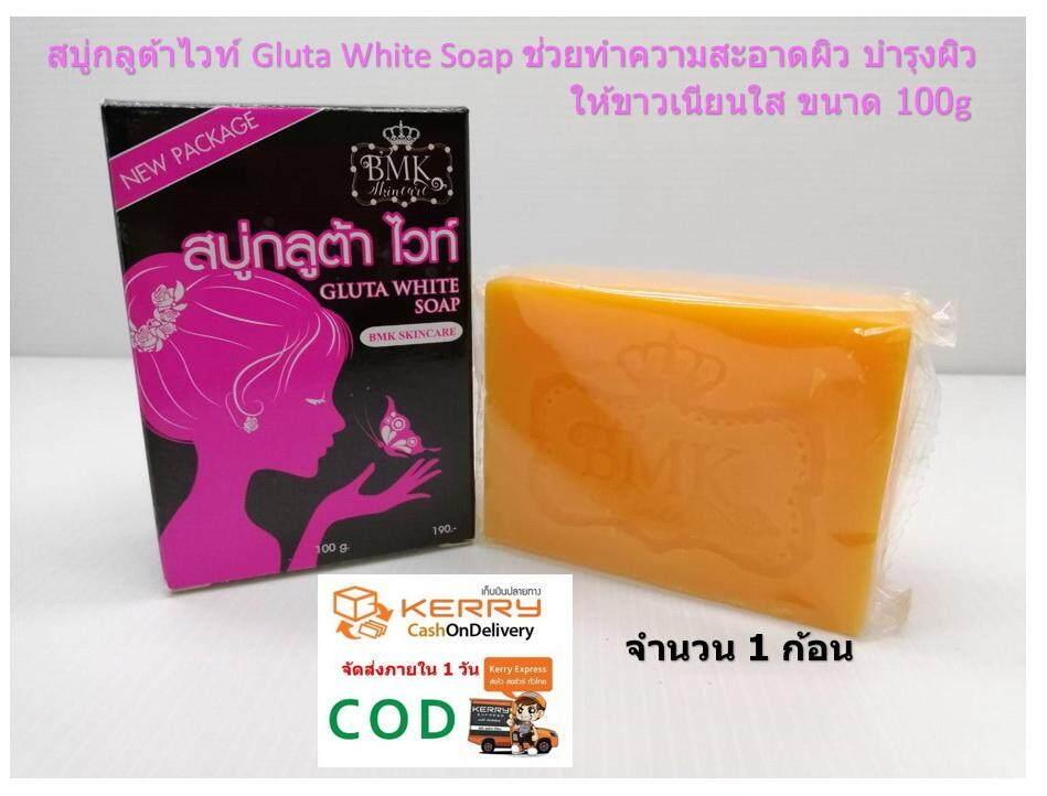 ( 1 ก้อน ) สบู่กลูต้าไวท์ Gluta White Soap ช่วยทำความสะอาดผิว ให้ขาวเนียนใส ขนาด 100g