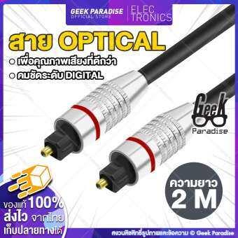 [ใหม่! ยาว 1.5 - 5M] สาย Optical Audio / TOSLINK/ Digital Optical Cable สำหรับ ทีวี เครื่องเสียง Home Theater สายออฟติคอลคุณภาพสูง Digital Optical Audio สายออฟติคอล Fiber optic สำหรับเครื่องเล่น