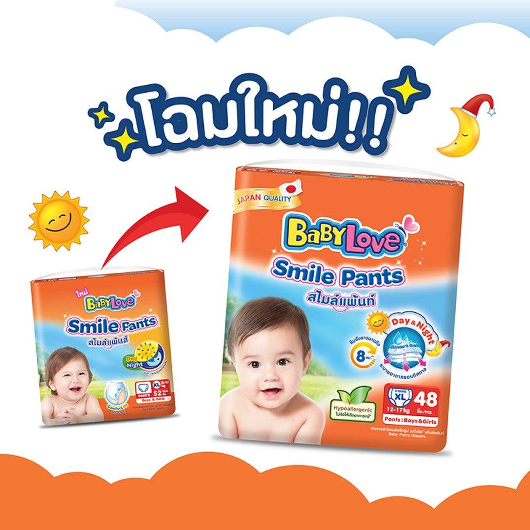 Babylove Smile Pants เบบี้เลิฟ สไมล์แพ้นส์ กางเกงผ้าอ้อมสำเร็จรูป ขนาดเมก้า ***size S/m/l/xl/xxl**(ซื้อ 1 + ฟรี 1 )**.
