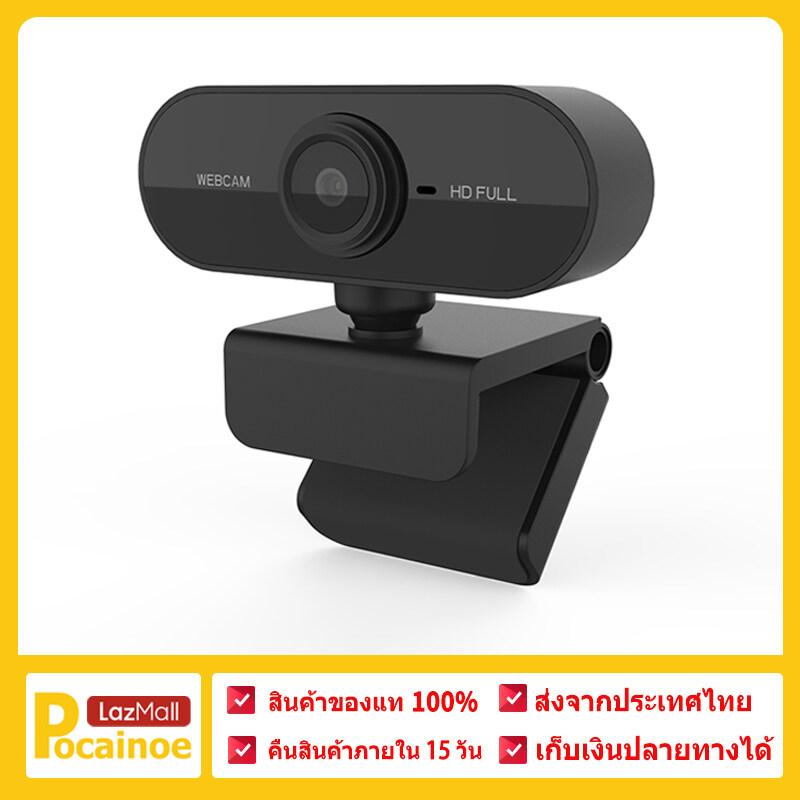 [จัดส่งภายใน 24 ชั่วโมง][ความปลอดภัยของแท้]กล้องเว็บแคม Hd Web 1080p พร้อมไมโครโฟน Hd ในตัว 1920 X 1080p Web Cam.