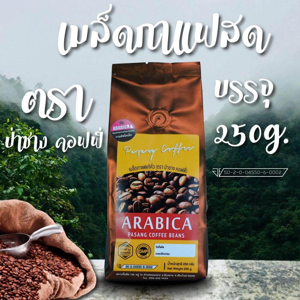 Arabica Roasted Beans เมล็ดกาแฟสดคั่วกลาง กาแฟพรีเมี่ยม Pasang Coffee เมล็ดกาแฟไทย กาแฟสายพันธุ์ไทย เอสเพรสโซ่ กาแฟดริป กาแฟดำ เมล็ดกาแฟคัดสรรมาอย่างดีมีคุณภาพ  Pasangcoffee ป่าซางคอฟฟี่ กาแฟป่าซาง.