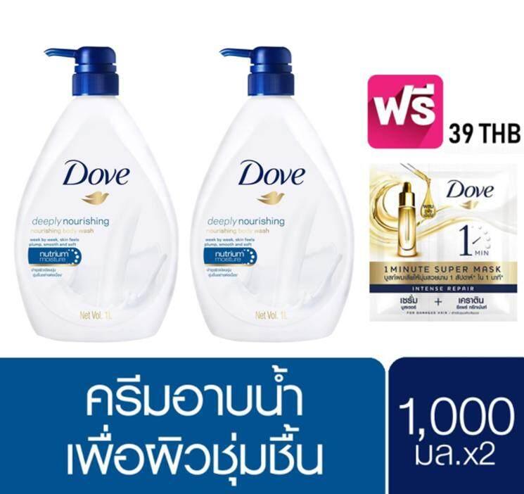 Dove Shower Cream (Blue) 1000 ml (2 Bottles) + Dove 1 Minute Super Mask Intense Repair 20 ml